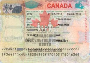 Иммиграционная виза в Канаду, Анна
