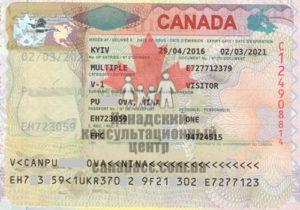 Въездная виза в Канаду, Нина 2016