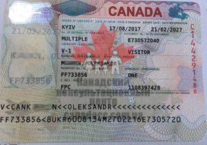 Въездная виза в Канаду, Александр 2017