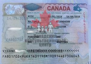 Въездная виза в Канаду, Петр