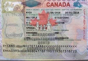 гостевая виза в канаду, татьяна, апрель 2018